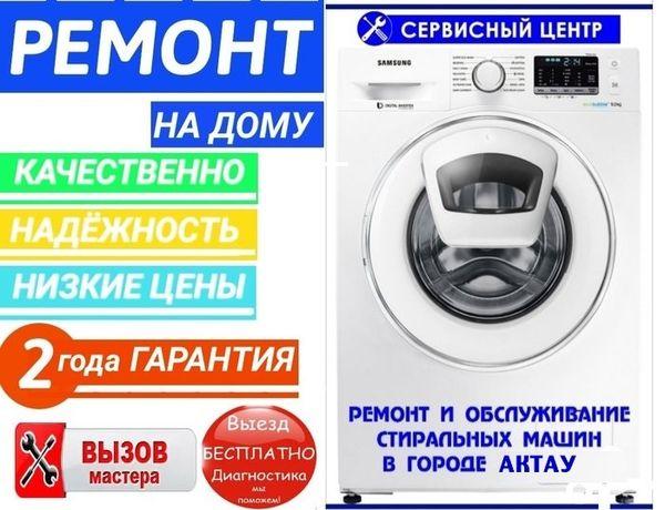 Ремонт стиральных и посудомоечных машин. Гарантирую 100% качество.
