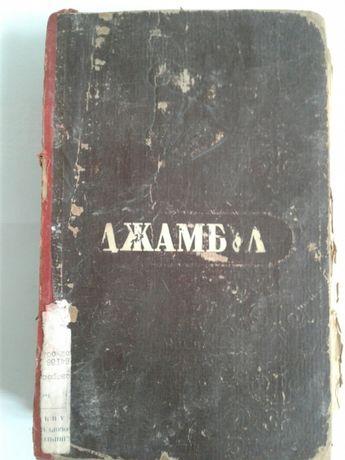 1945 год   Книга Джамбул