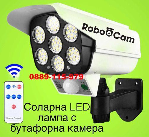 LED Соларна Лампа с Бутафорна Фалшива безжична Камера robocam