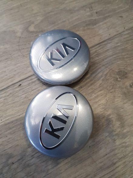 Капачки за джанти на Киа Kia