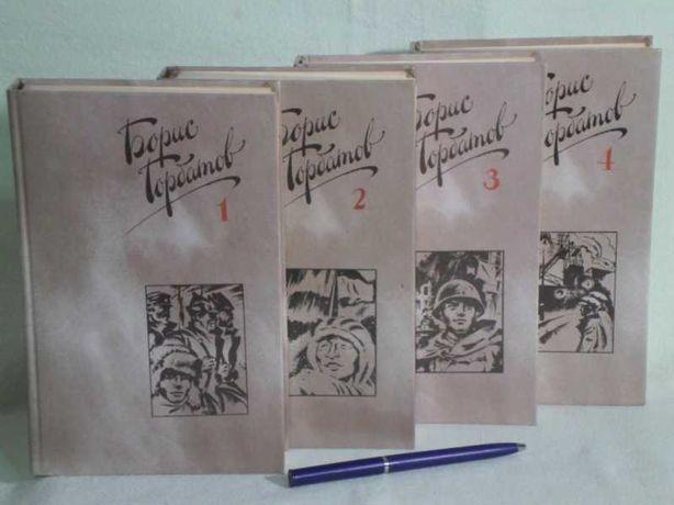 Борис Горбатов. Собрание сочинений в 4 томах (комплект из 4 книг)