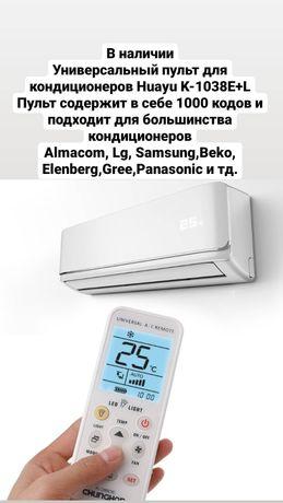 Пульт для кондиционера, Almacom, Lg, Samsung, Gree, и тд. г Алматы