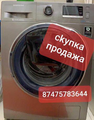 Ckупка продажа стиральных машин