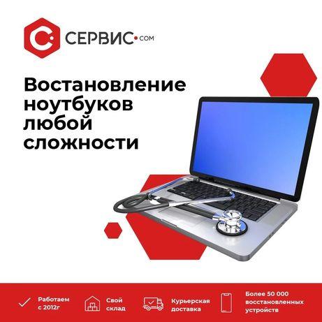 Ремонт ноутбуков любой сложности, качественно с гарантией