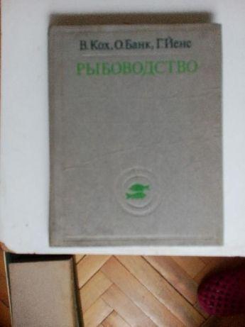Книги за ихтиолози, научни работници и развъдници на риба