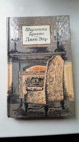 Продам книгу Джейн Эйр