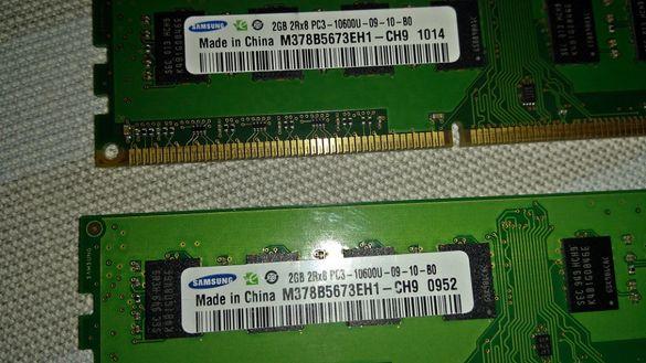 Samsung 4x2GB 1333MHz