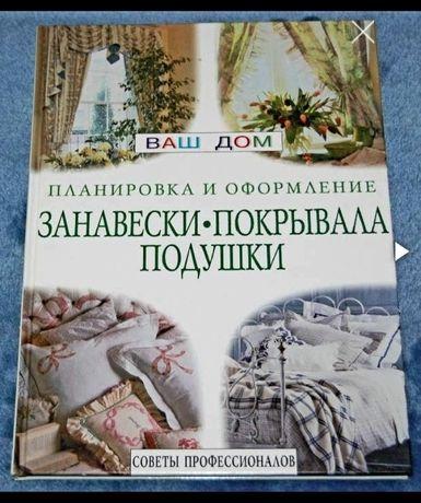Книга по пошиву штор