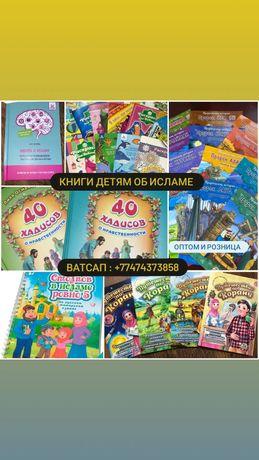 Детские книги об Исламе