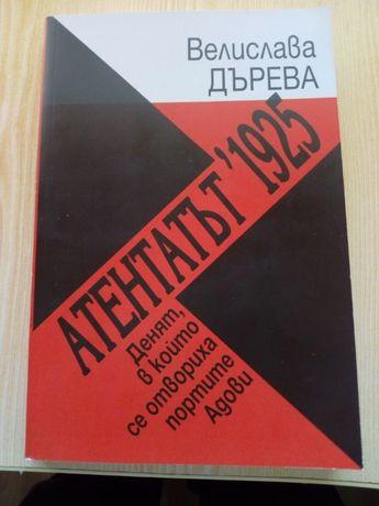 """Велислава Дърева """"Атентатът 1925"""""""
