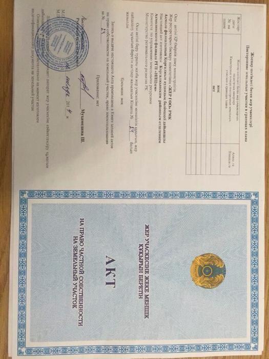 Продажа земельного участка Акмолинской области село Сабунды