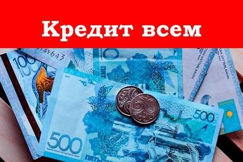 Наличкой на идеальных условиях, населению Казахстана