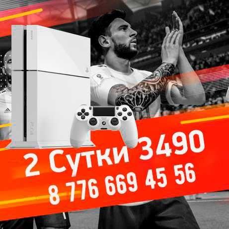 Прокат/Аренда Сони 2500тPlaystation 4/Ps4