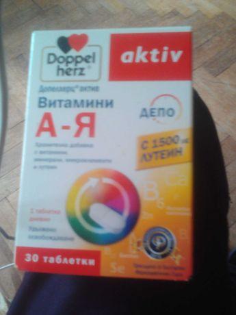 Продавам Допълхерц Витамини А-Я Депо с 1500 mg Лутейн