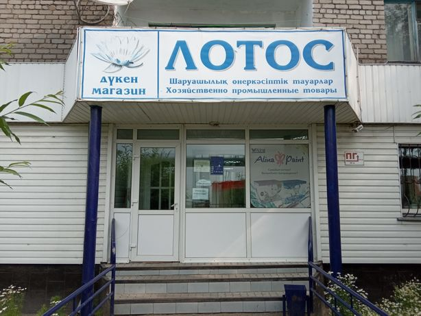 Магазин Лотос