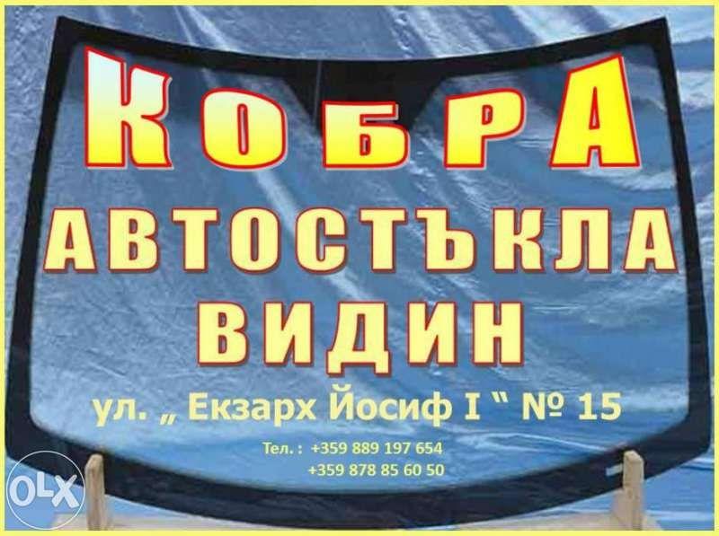 Автостъкла Кобра Видин гр. Видин - image 1