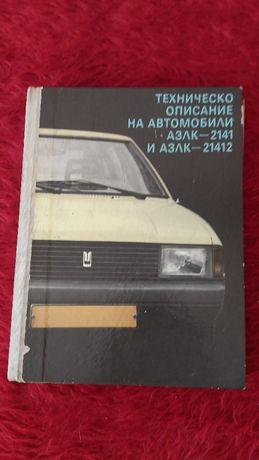 Ръководство, книга, учебник за Москвич АЗЛК 2141 И 21412