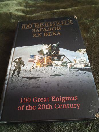 100 виликих мефов и легенд 100 загадок 20 века