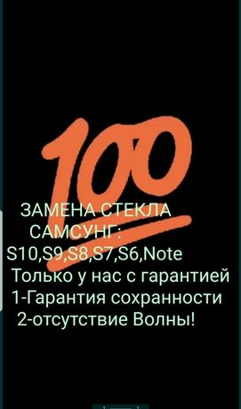 Замена Стекла/дисплея.Самсунг:S20/S10/S9/S8/S7/S6/Note/A5/A50/A51