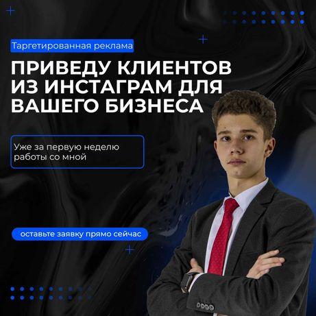 SMM / СММ / Маркетолог / Реклама в соц сетях / Таргет