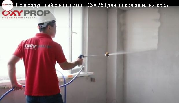 Поршневой распылитель, Лифкас шашатын, OXY 750, Аппарат распылитель