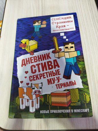 Книга майнкрафт дневник Стива