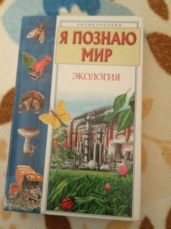 Книга по экологии