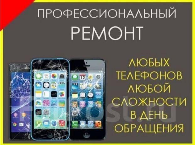 Ремонт сотовых телефонов Тараз Apple. Samsung. Huawei. Oppo. И другие