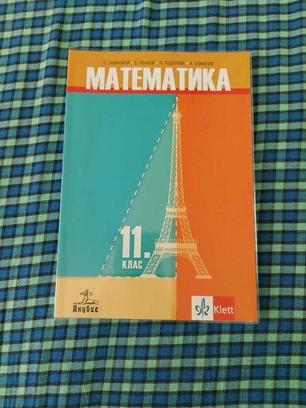 Учебник по Математика за 11 клас (нова учебна програма)