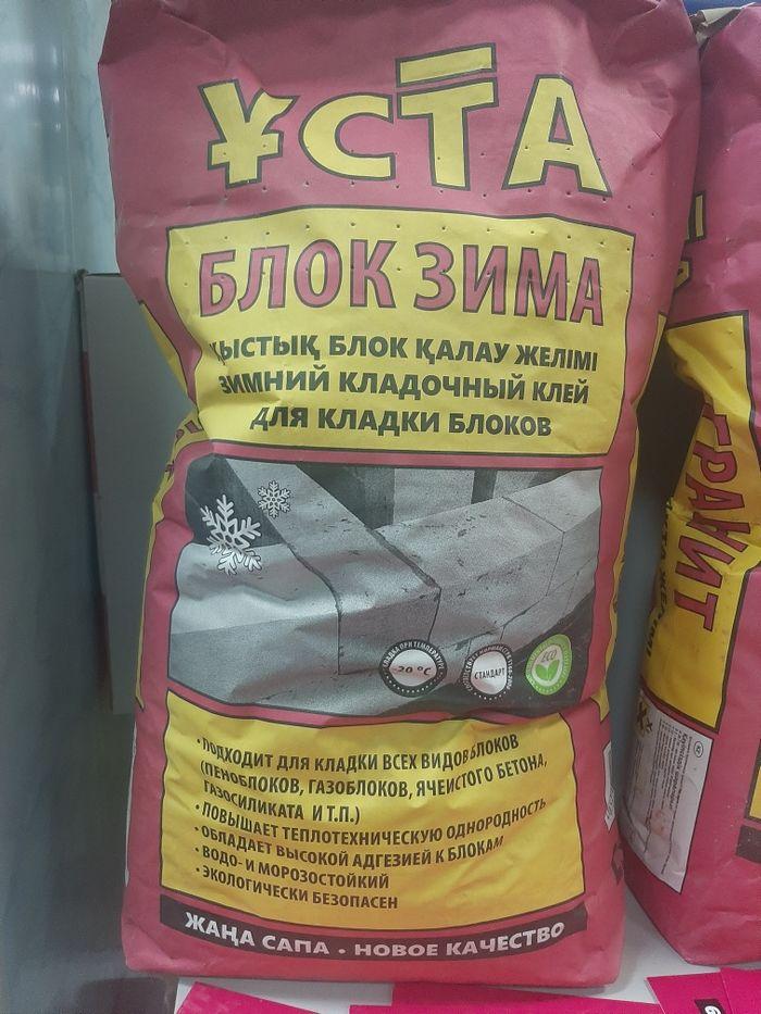 Клей для газоблоков зимний 25 кг Петропавловск - изображение 1