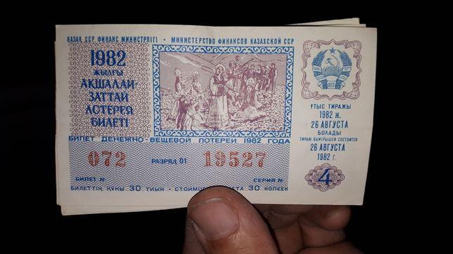 лоторейный билет 1982 года колекционерам почти новый