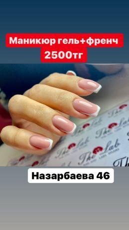 МЕГА АКЦИЯ маникюр Гель 1500тг
