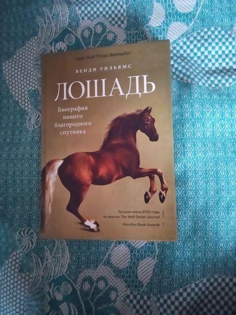 """Книга """"Лошадь. Биография нашего благородного спутника"""". Венди Уильямс."""