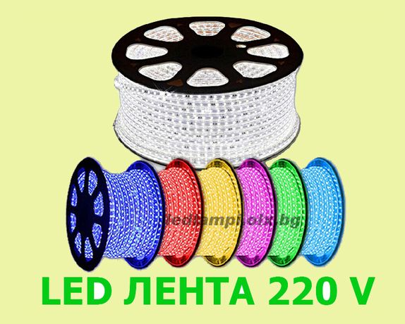 Ново , RGB LED лента 220v , цветна водоустойчива диодна, ЛЕД ленти