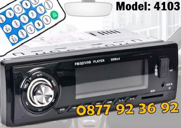 + Евро букса Музика за кола, Радио за кола, Модел: 4103