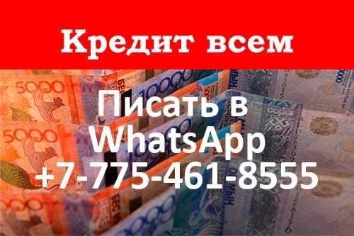 Haличные без лишних слов, населению Казахстана