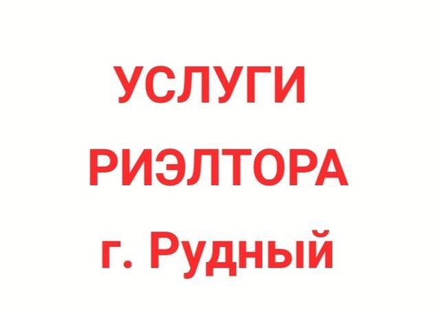 Услуги риэлтора в г. Рудном