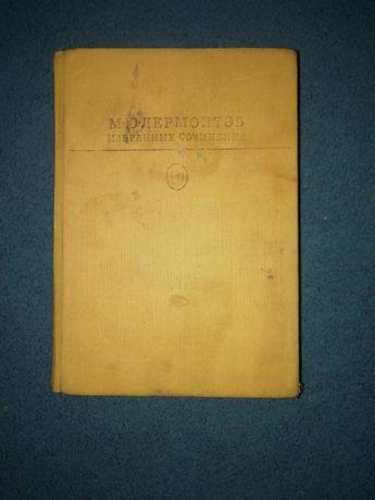 Продам книгу М. Ю. Лермонтова