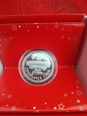 НоваСребърна монета на Национална Лотария ,лимитирана+ПОДАРЪК талон2лв