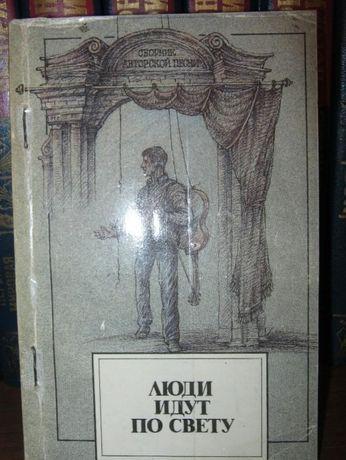 Сборник авторской(бардовской) песни