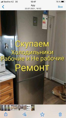Не рабочий холодильник стиралка забираем сами