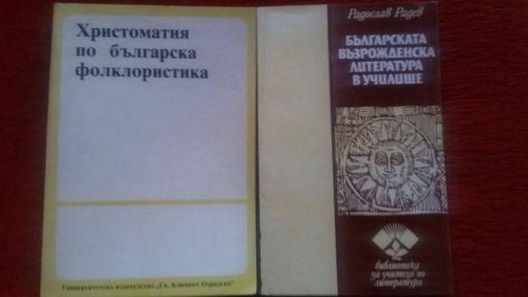 Учебници по литература и старогръцки език - помагало.