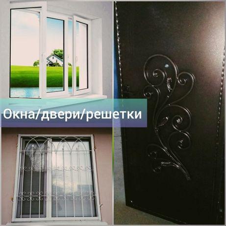 Металлические двери, пластиковые окна, решетки,заборы, ворота