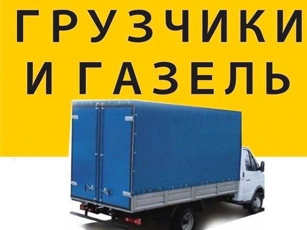 Грузчики переезды сборка мебели подъем стройматериалов без перекуров