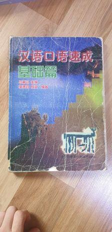 Учебник по китайскому языку для начинающих