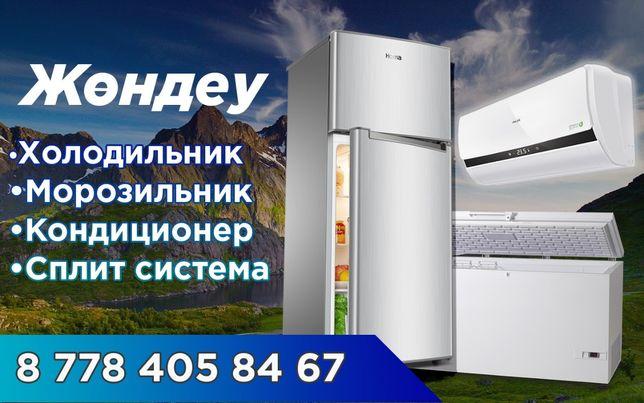 Ремонт на дому холодильник морозильник сплит-система кондиционер