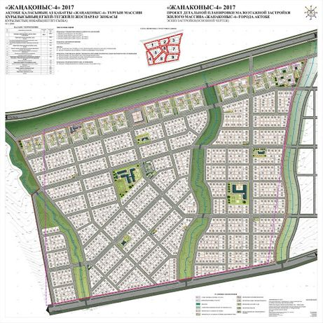 земельный участок Жанаконыс 4 (новый 4) либо обмен можно на счет ЖССБ