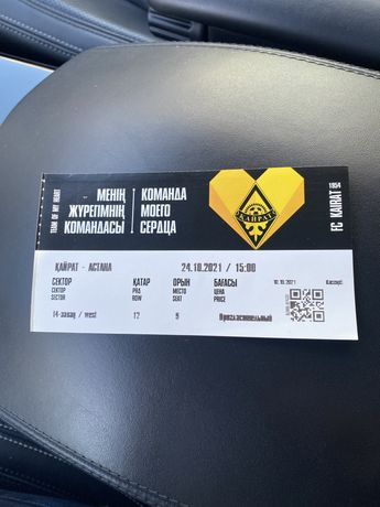 Продам билет на матч Кайрат-Астана 14 сектор