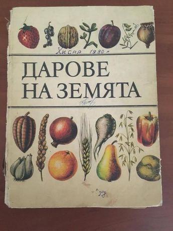 """Енциклопедия """"Дарове на Земята"""""""