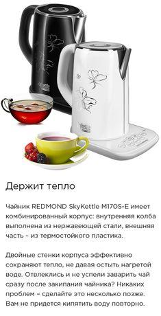 Электрические чайники REDMOND.